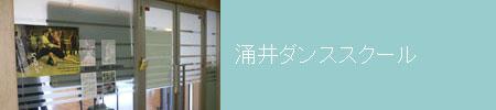 涌井ダンススクール