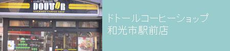 ドトールコーヒーショップ和光市駅前店