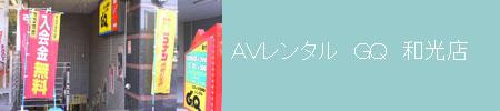 AVレンタル GQ 和光店